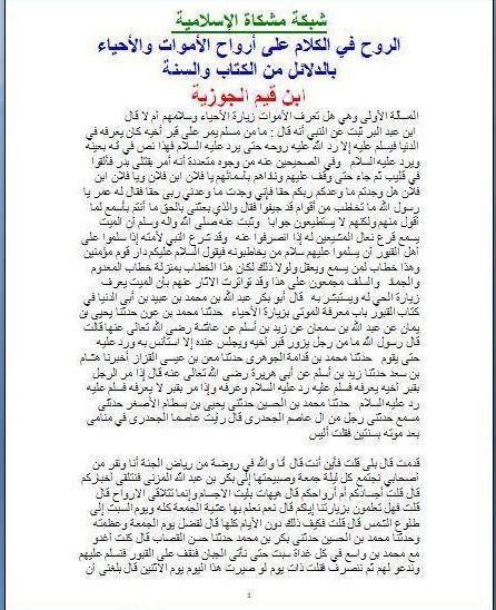 Download Tulisan Arab Yasin